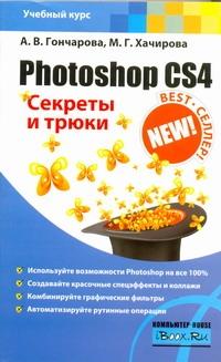 Photoshop CS4. ������� � �����