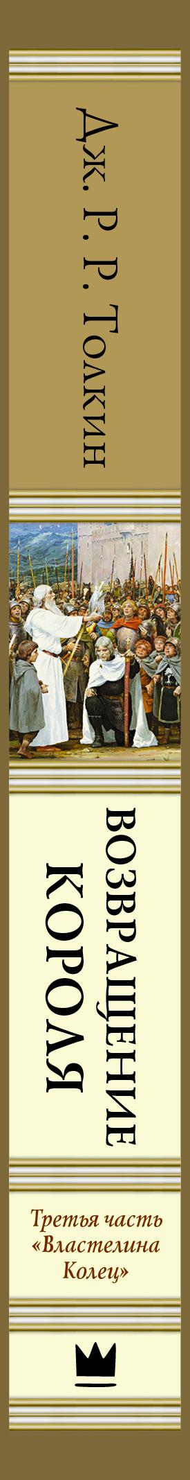Властелин Колец. Часть 3. Возвращение короля
