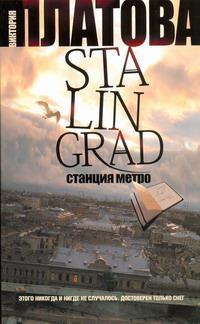 Stalingrad, ������� �����