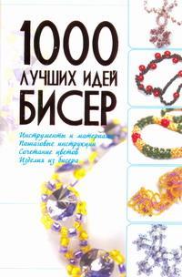 Бисер. 1000 лучших идей