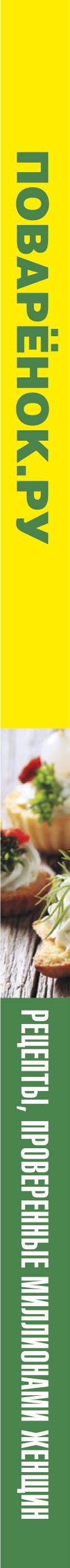 Поварёнок.ру. Рецепты, проверенные миллионами женщин, в пошаговых фотографиях