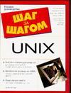 Unix. Полное руководство