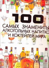 100 самых знаменитых алкогольных напитков и коктейлей мира