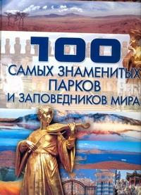 100 ����� ���������� ������ � ������������ ����
