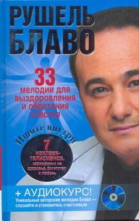 33 ������� ��� ������������� � ��������� ������� (+ CD)