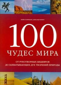 100 ����� ����