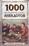 1000 исторических анекдотов. Удивительные и малоизвестные факты из жизни знаменитых людей