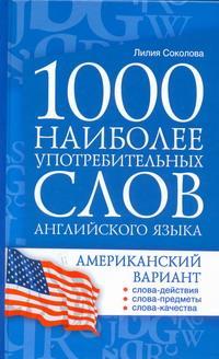 1000 �������� ��������������� ���� ����������� �����. ������������ �������