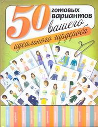 50 готовых вариантов вашего идеального гардероба