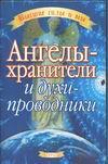 Ангелы-хранители и духи-проводники