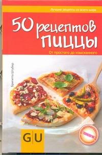 50 рецептов пиццы. От простого до изысканного