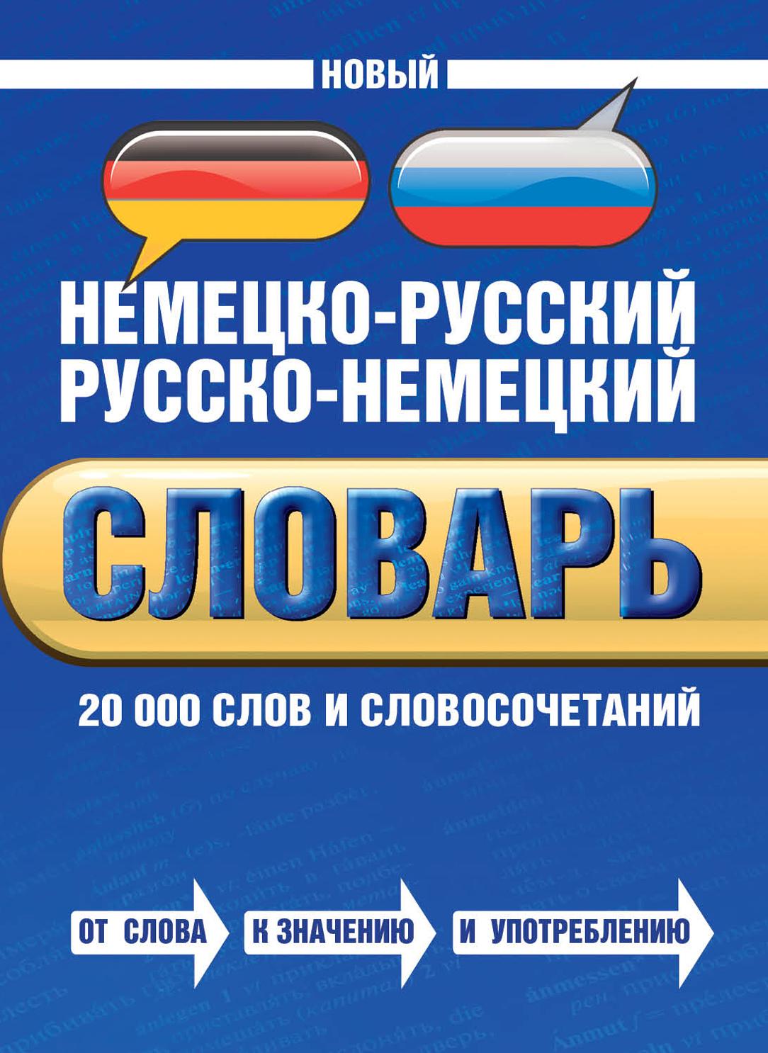 Новый немецко-русский, русско-немецкий словарь