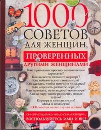 1000 ������� ��� ������, ����������� ������� ���������
