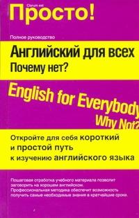 Английский для всех. Почему нет? / English for Everyone: Why Not?