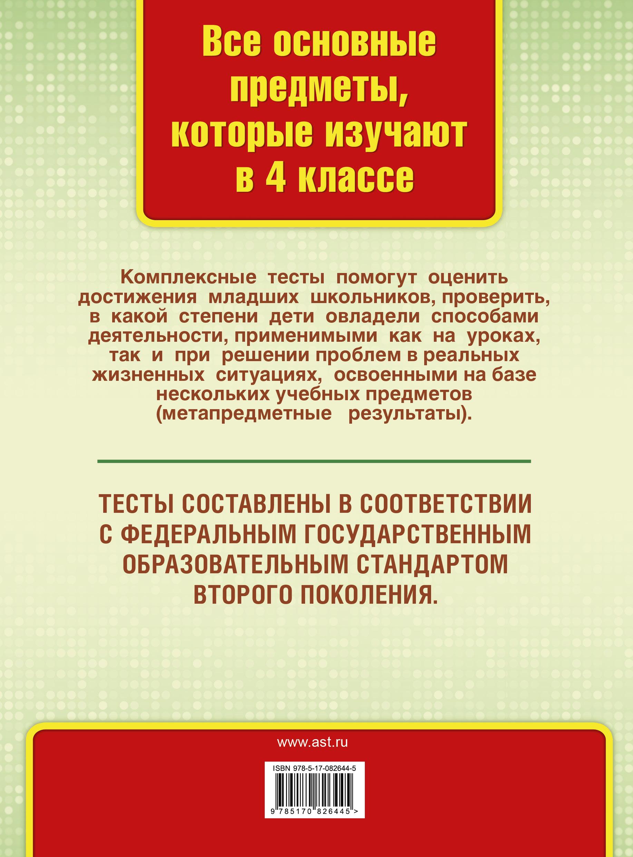 Математика. Окружающий мир. Русский язык. Литературное чтение. 4 класс. Все комплексные тесты для начальной школы