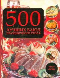 500 ������ ���� ������������ �����