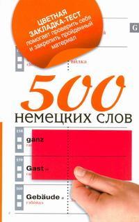 500 �������� ����