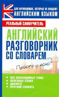 Английский разговорник со словарем