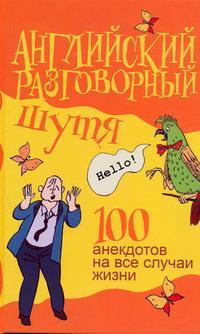 ���������� ����������� ����. 100 ��������� �� ��� ������ �����