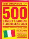 500 ����� ������� ����������� ����