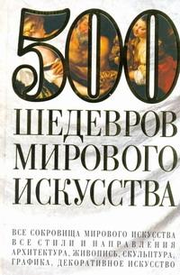 500 �������� �������� ���������
