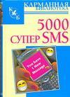 5000 ����� SMS