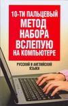 10-ти пальцевый метод набора вслепую на компьютере. Русский и английский языки