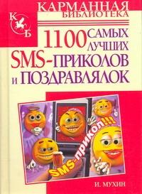 1100 ����� ������ SMS-�������� � ������������
