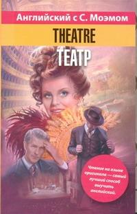 ���������� ���� � �. ������. T���� / Theatre