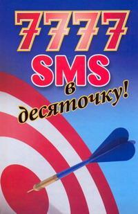 7777 SMS � ���������