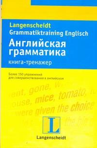 Langenscheidt: Grammatiktraining English / ���������� ����������. �����-��������