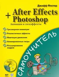 After Effects + Photoshop. Анимация и спецэффекты (+ CD-ROM)