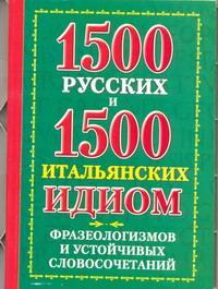 1500 русских и 1500 итальянских идиом, фразеологизмов и устойчивых словосочетаний