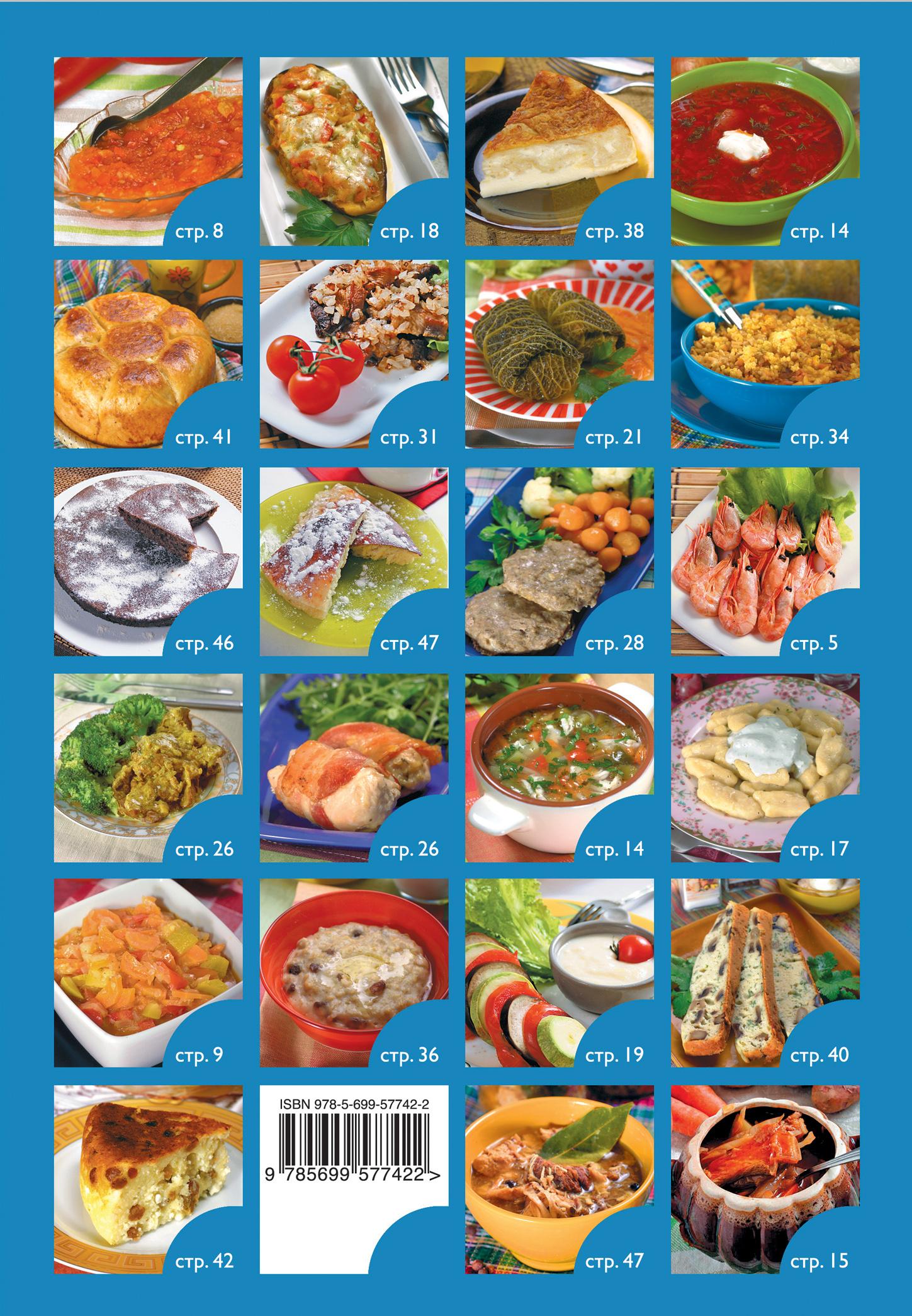 Блюда в мультиварке. Закуски и супы, вторые блюда, гарниры, выпечка