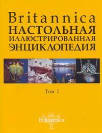 Britannica. ���������� ������������ (�������� �� 2 ����)