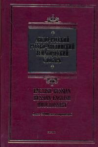 �����-������� - ������-���������� ������������ ������� / English-Russian Russian-English Idioglossary