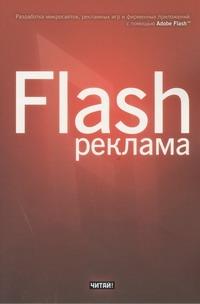 Flash-�������. ���������� �����������, ��������� ��� � ��������� ���������� � ������� Adobe Flash