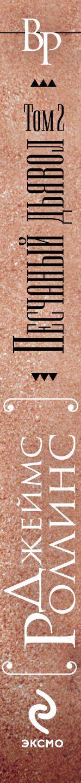 Песчаный дьявол. В 2 томах. Том 2