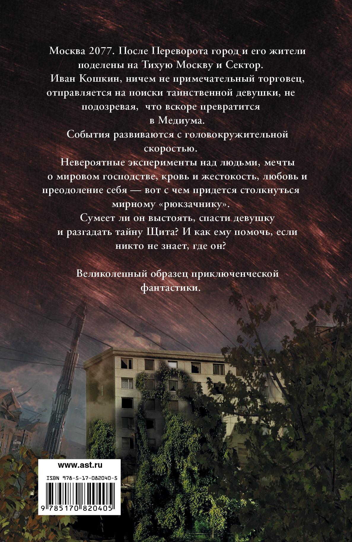 Москва 2077. Медиум