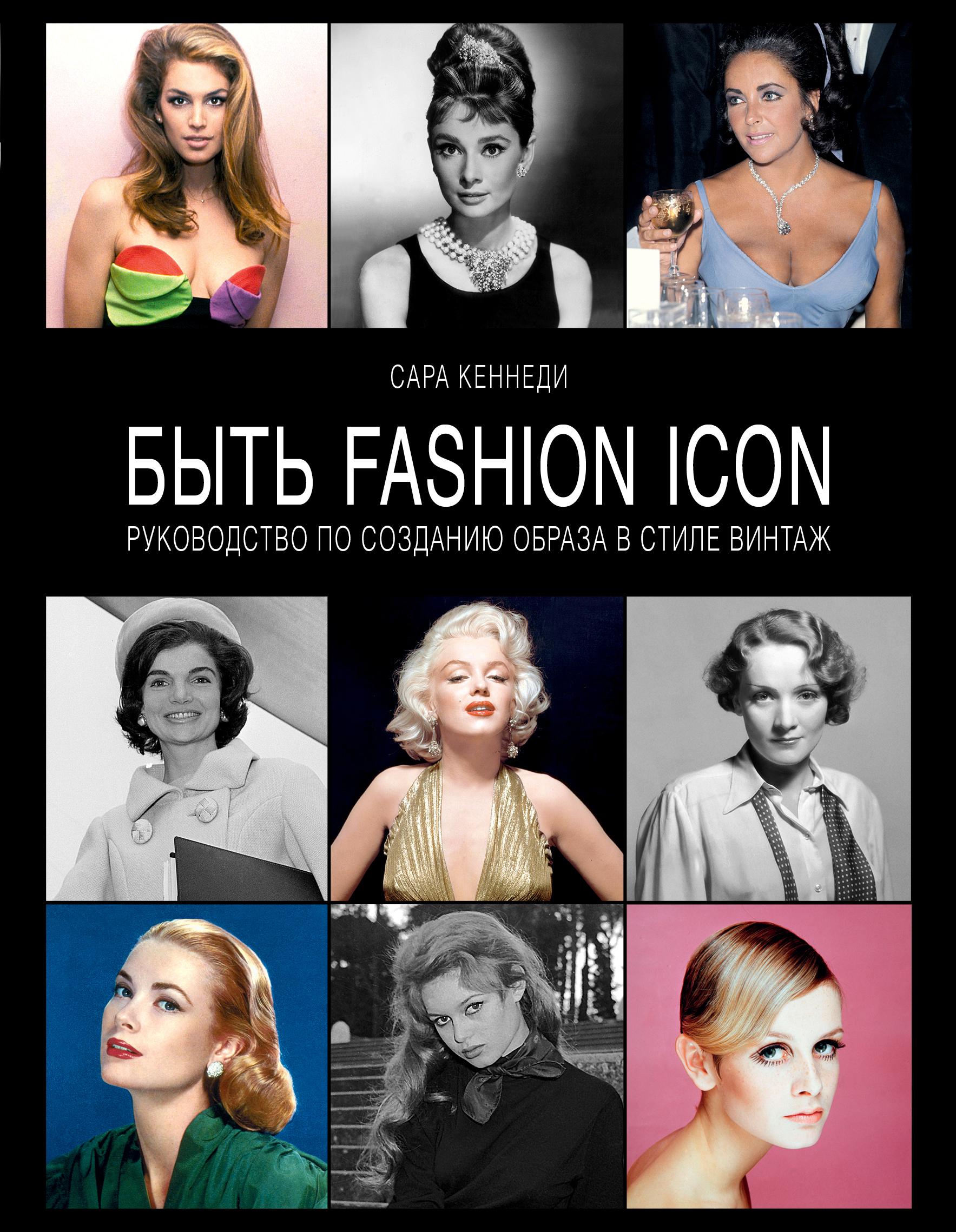 Быть Fashion Icon. Руководство по созданию образа в стиле винтаж