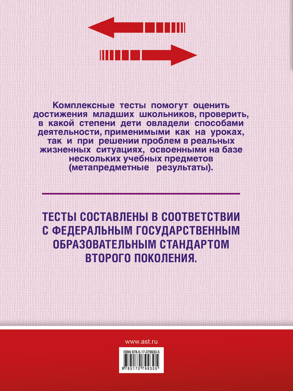 Русский язык. Литературное чтение. 3 класс. Комплексные тесты для начальной школы (стартовый и текущий контроль)