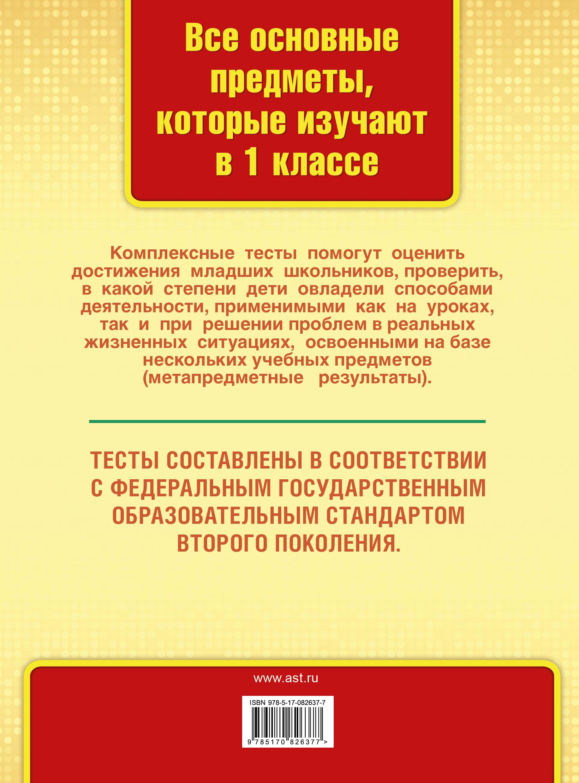 Математика. Окружающий мир. Русский язык. Литературное чтение. 1 класс. Все комплексные тесты для начальной школы