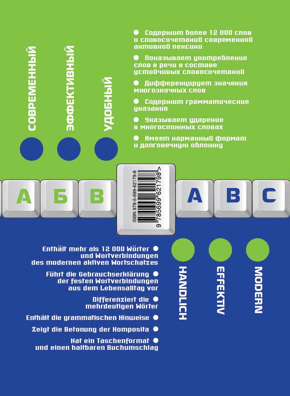 �������-�������, ������-�������� ����-������� / Deutsch-russisches: Russisch-deutsches mini-Worterbuch
