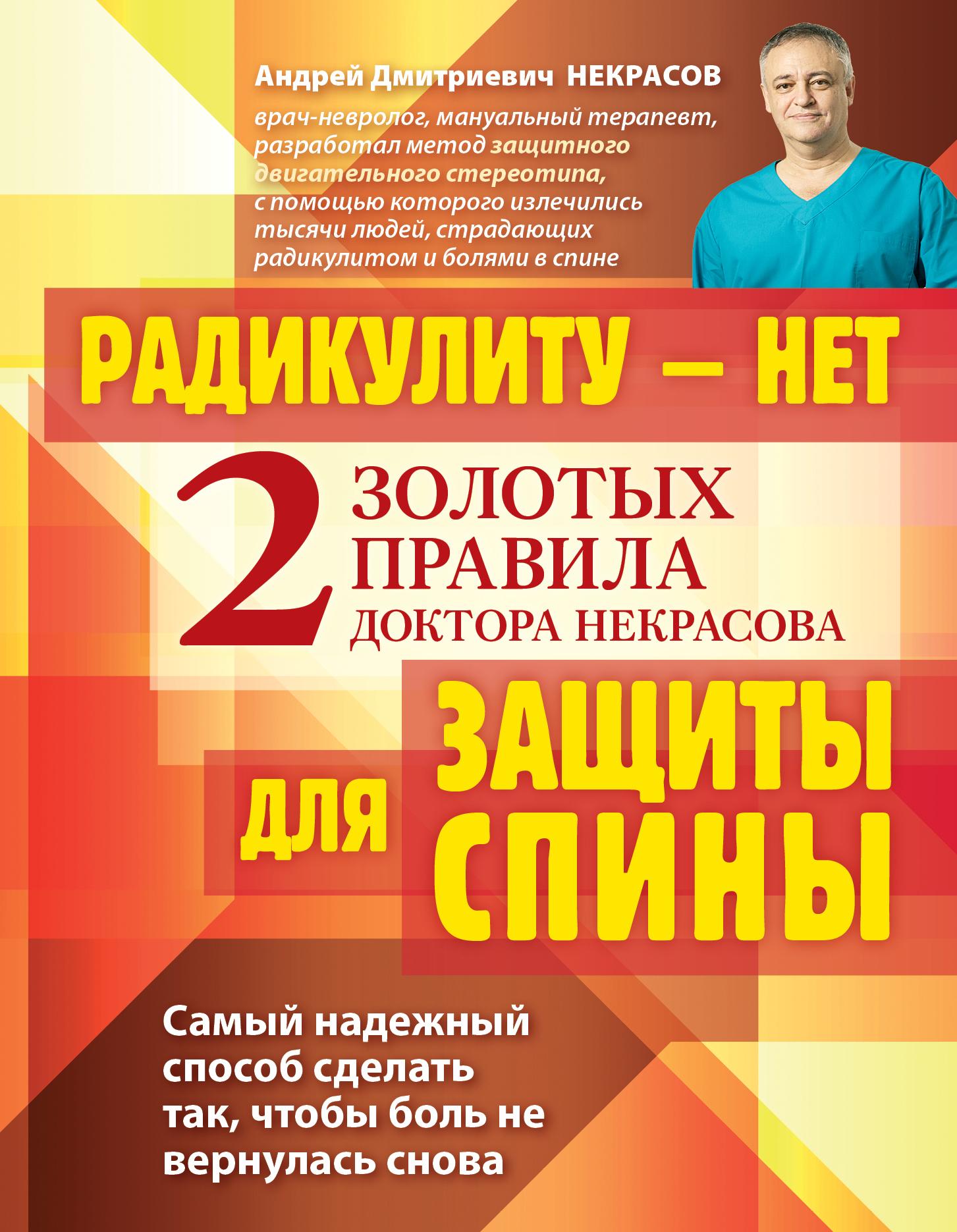 Радикулиту - нет. Два золотых правила защиты позвоночника доктора Некрасова