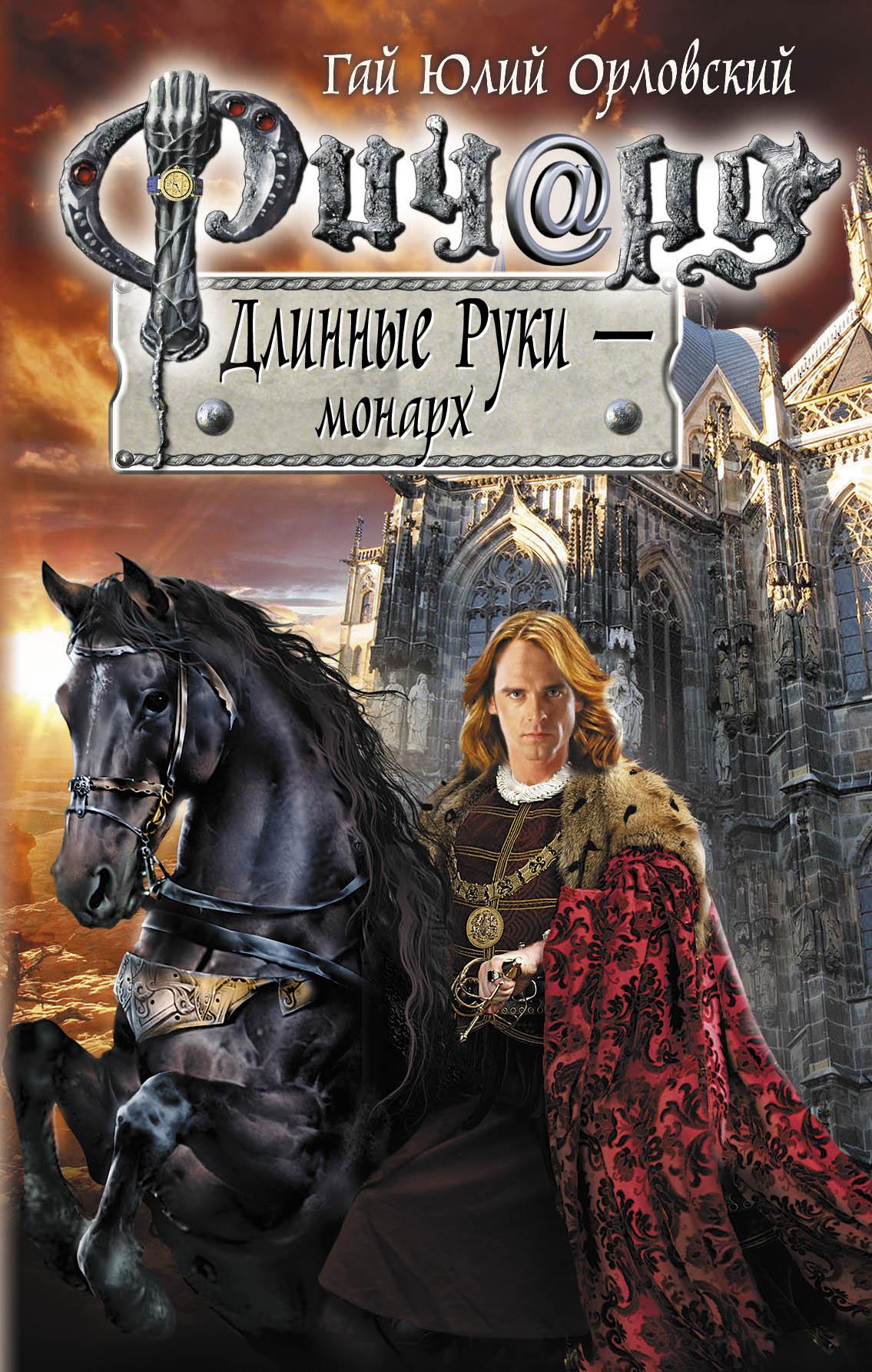 Ричард Длинные Руки - монарх