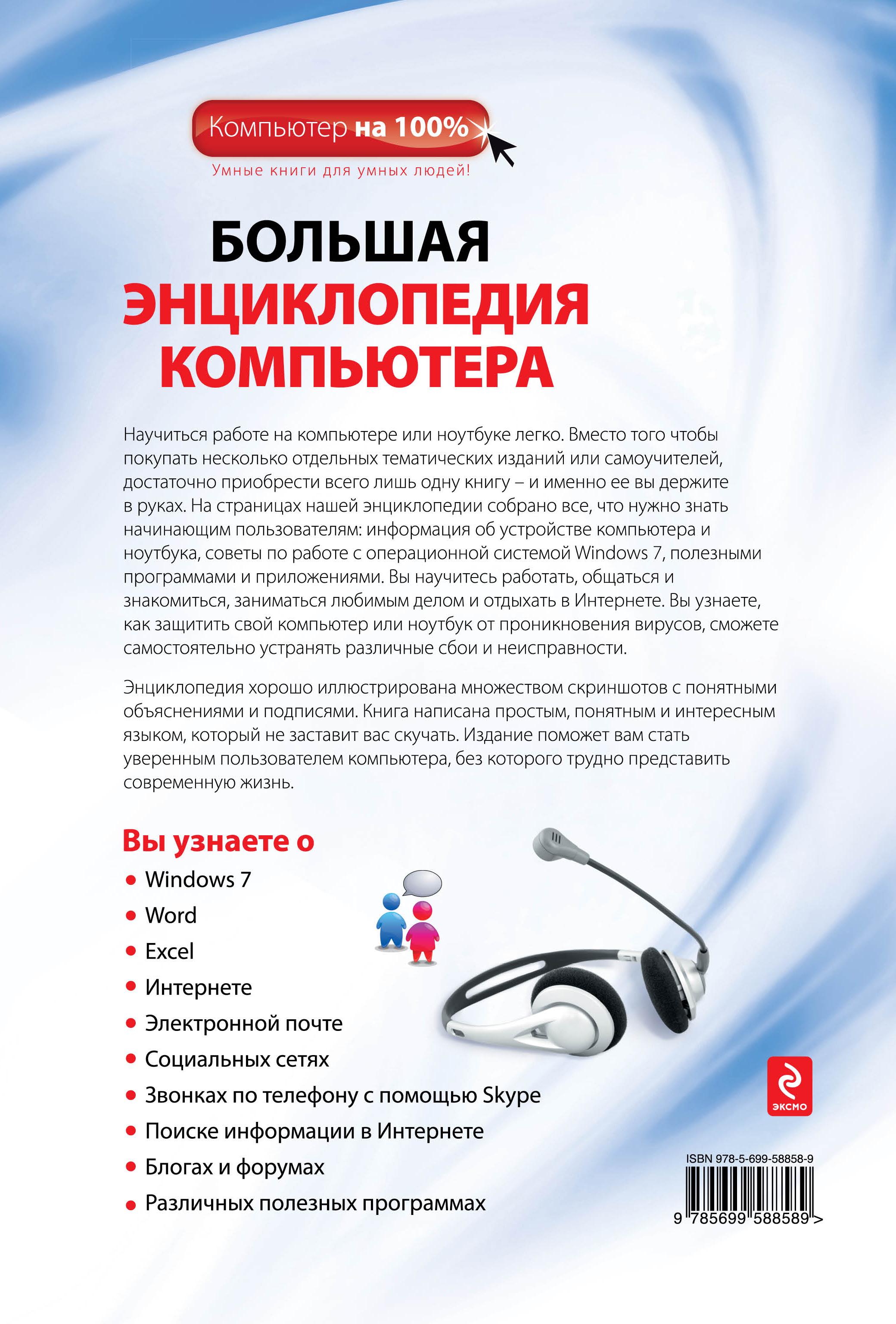 Большая энциклопедия компьютера