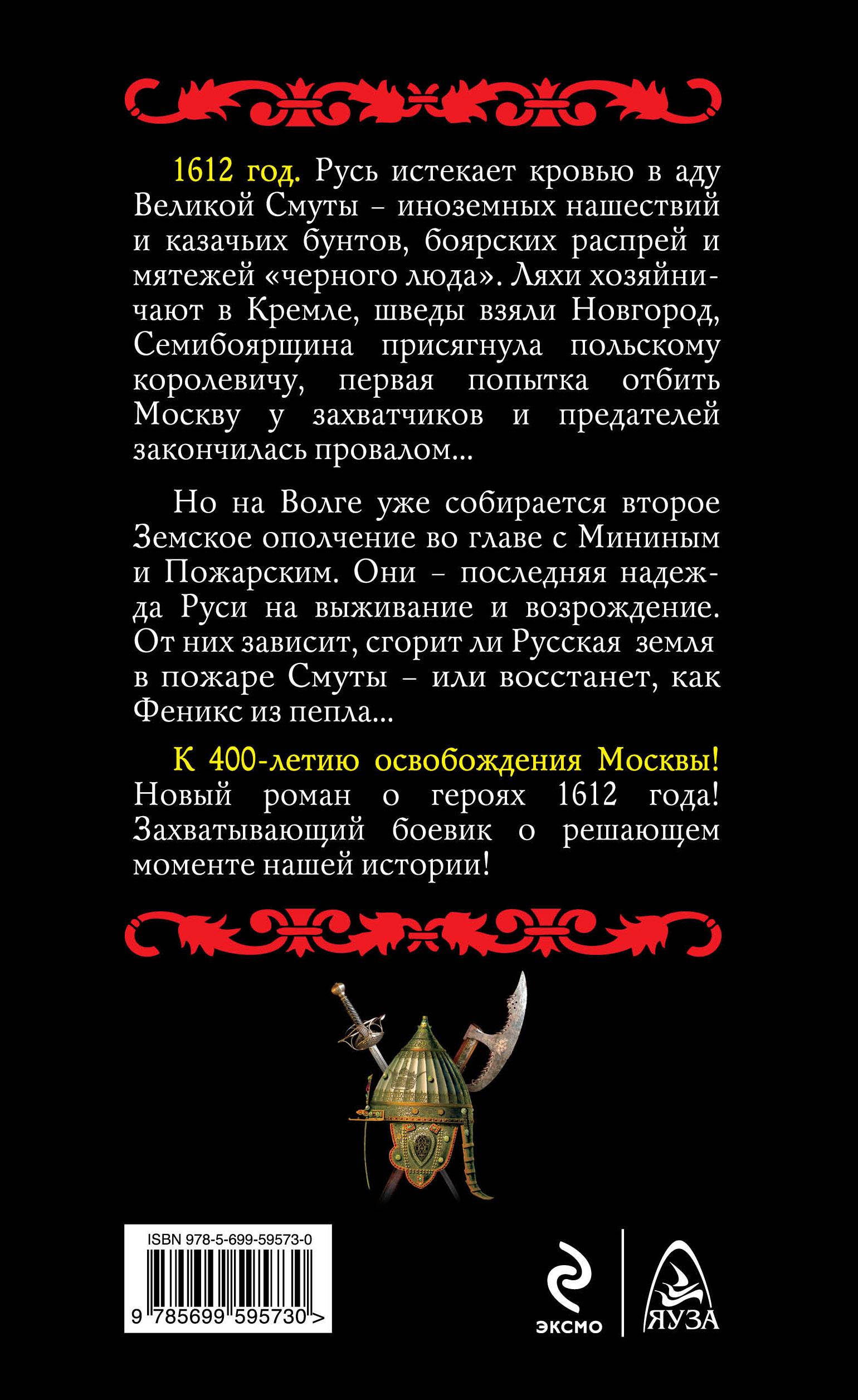 1612. Минин и Пожарский
