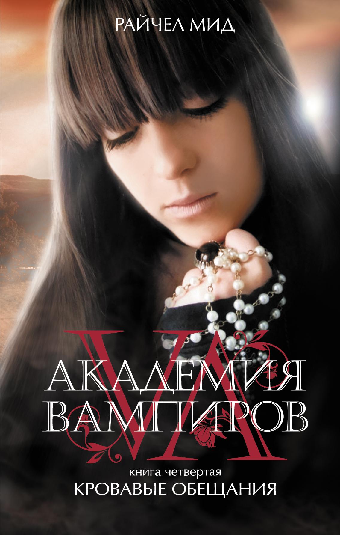 Книга семь смертных грехов читать онлайн