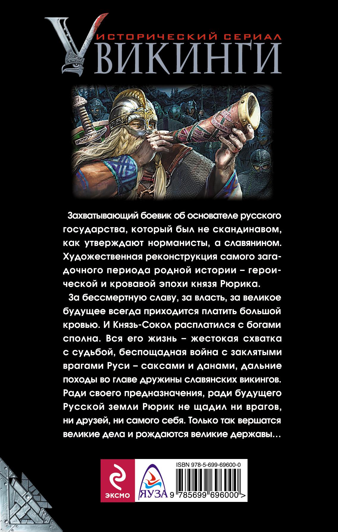 Славянский викинг Рюрик. Кровь героев