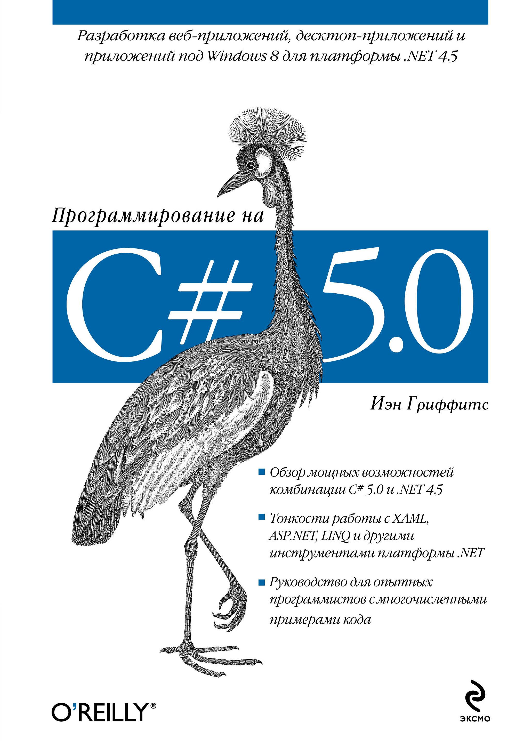 ���������������� �� C# 5.0